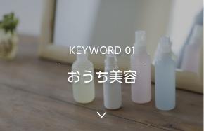 KEYWORD 01 おうち美容
