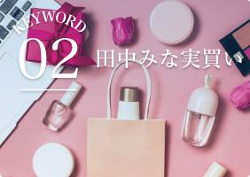 KEYWORD 02 田中みな実買い