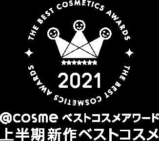 @cosme ベストコスメアワード 2021 上半期新作ベストコスメ