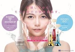 美容新ブランドCOCOROMAKE(ココロメイク)よりクレンジングブラシ発売