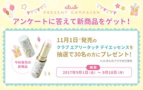 大人気☆エアリータッチ シリーズ新商品 プレゼントキャンペーン実施中!