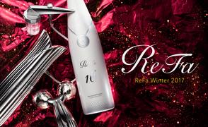 ギフトにぴったりのReFa Winter Campaign第二弾始まります!