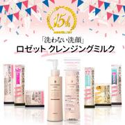 【祝☆15周年】ありがとう!ロゼットクレンジングミルクAnniversaryブログ第1弾
