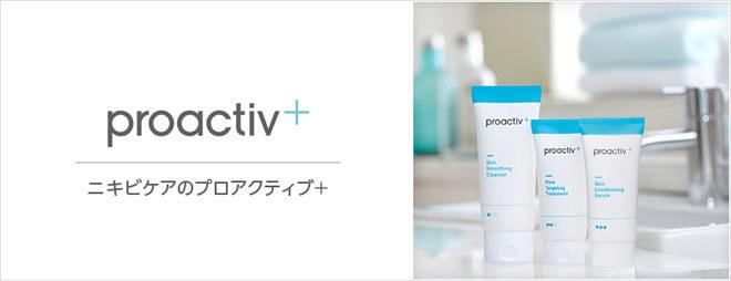 プロアクティブ+ / プロアクティブ+ ★公式ブログ★ のカバー画像