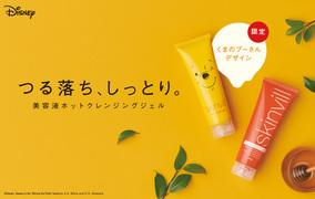 【新発売】ホットクレンジングジェル 『くまのプーさんデザイン』