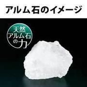 デオナチュレの効果の秘密、アルム石とは!?