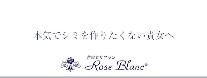 Rose Blanc(ロサブラン) / 芦屋ロサブラン ブログ のカバー画像