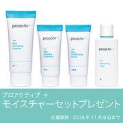 【プレゼント企画】プロアクティブ+モイスチャーセットプレゼント