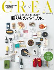 CREA(クレア)12月号でリペアジェルが紹介されました