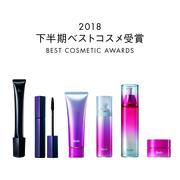 【2018年下期ベストコスメ多数受賞】Red B.Aのザ・ヒットコスメ2018☆