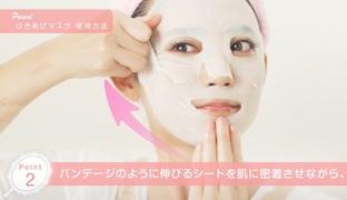 シートマスクで肌をひきしめる?! ひきあげる?! 進化系マスクで目指せ−3歳肌!