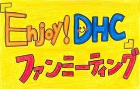"""""""DHCファンミーティング""""が始まるよ!!!※応募〆は3/27(水) 23:00"""