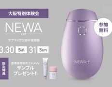 【NEWAリフト】特別体験会のお知らせ【大阪】