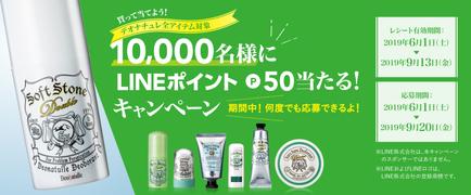 「デオナチュレ」を買って、10,000名様にLINEポイント50ポイントが当たる、夏LINEキャンペーンを実施!