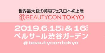 日本初上陸のBeautyconにNYX Professional Makeupが登場☆彡