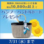 【REIKO KAZKI】ラスト1週間!お買い得チャンスをお見逃しなく!