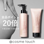 <7/26〜7/29>@cosme touch全品ポイント20倍キャンペーン!