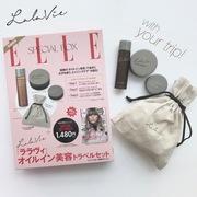 【Lala Vie】ELLE JAPON 9月号 ララヴィ特別号 発売!