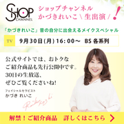 ★かづきれいこ生出演★ 2019/9/30(月) 16:00〜 ショップチャンネル