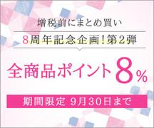 《発酵美容》四季彩公式サイト8周年記念第2弾!!