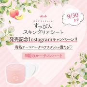 クラブ公式SNS☆プレゼントキャンペーン×2 同時実施中☆