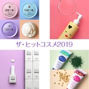 「ザ・ヒットコスメ2019」ロゼット企画担当が選ぶNo.1ヒットコスメはコレ!!