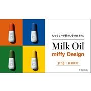 ★数量限定★リサージ ミルクオイルが今しか手に入らないミッフィーデザインで登場!