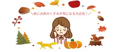 秋のくすみの対策は?