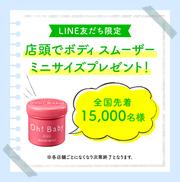 【LINE友だち限定】ボディ スムーザーミニサイズプレゼント☆