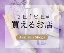 REISE 取り扱い店舗