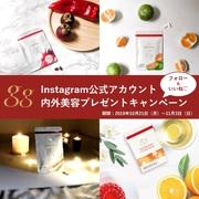 <内外美容セットを40名様にプレゼント♪>gg(ジージー)公式Instagramいいね&フォローキャンペーン