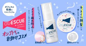 """""""オシゴト女子""""のお助けコスメ「OL-ESCUE(オーレスキュー)」新登場!"""