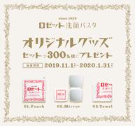 好評につき第2弾!ロゼット洗顔パスタ オリジナルグッズプレゼントキャンペーン☆