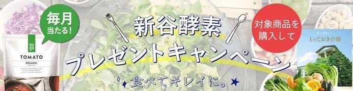 【宿泊ギフトが当たる!】食べてキレイに 新谷酵素プレゼントキャンペーン