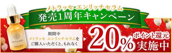 祝☆メトラッセ エンリッチセラムが発売1周年を迎えました(*^^*)