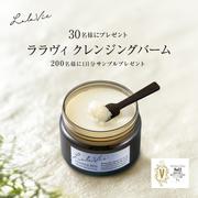 【Lala Vie】☆合計230名様☆プレゼントキャンペーン実施!