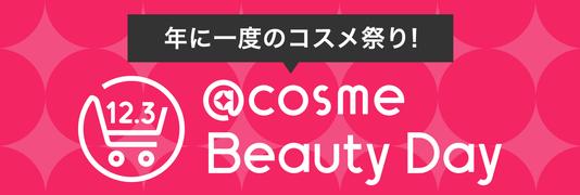 24時間限定!【@cosme Beauty Day】にLILAY(リレイ)も参加します!!