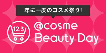 24時間限定!@cosme公式通販スペシャルイベント【@cosme Beauty Day】開催中☆