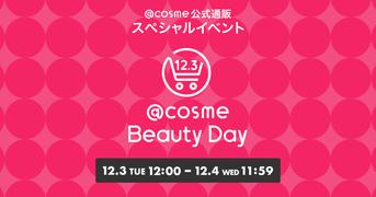 24時間限定!【@cosme Beauty Day】スタート!