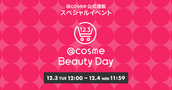 【@cosme Beauty Day】ハウス オブ ローゼからはこのアイテム!