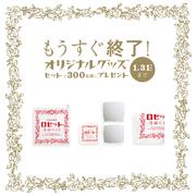 いよいよ1/31(金)まで!ロゼット洗顔パスタ オリジナルグッズプレゼントキャンペーン☆