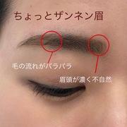眉メイクの基本〜眉をキレイに見せるコツ〜