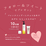 バレンタインデープレゼント!「MIMURA」公式Twitterキャンペーン