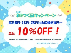 【全品10%OFF】毎月8日、18日、28日の「8(歯)のつく日」はお客様感謝デー