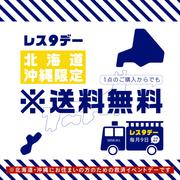 \本日2月9日は!レス9(キュー)デー北海道・沖縄送料無料/MIMURAオフィシャルサイト限定キャンペーン!