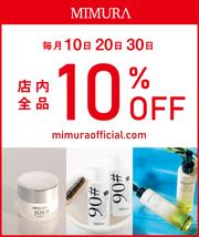 \本日限定!毎月10日20日30日は全商品10%OFF♪/公式オンラインショップだけのおトクなキャンペーン★