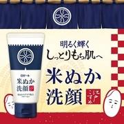 米ぬか洗顔でくすみ※1を落としてキメ細やかでしっとりもちもちの江戸美人肌に。