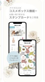 かわいくて便利でおトクなアプリが人気です!