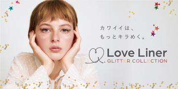 【新商品紹介】ラメ入りカラーライナー「ラブ・ライナー グリッターコレクション2」が今年も登場!