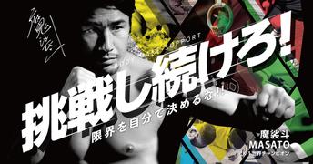 魔裟斗×サイヤマングレート 対談企画ムービー